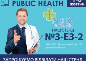 TM Polix PRO&MED на виставці PUBLIC HEALTH